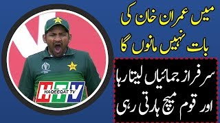 Imran Khan Gave Tip to Sarfraz Ahmad But He took Another Direction