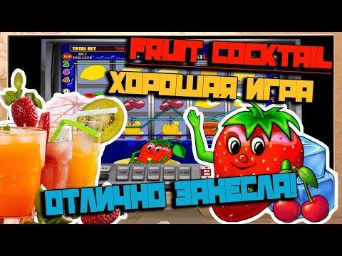 Автомат Клубника - Это хорошая Игра! По лекалам Большой Ставки Fruit Cocktail Мне Занесла!
