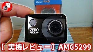 【実機レビュー】ZERO-AMC5299 フルハイビジョンスポーツアクションカメラ 1,980円! フルハイビジョン 検索動画 23