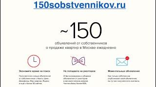 150sobstvennikov.ru — база собственников продавцов квартир в Москве(, 2016-07-27T19:52:22.000Z)