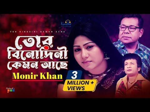 Monir Khan - Tor Binodini Kemon Ache | তোর বিনোদিনী কেমন আছে | Music Video