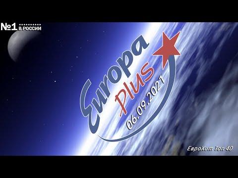 🔥 ✮ ЕвроХит Топ 40 Europa Plus [06.09] [2021] ✮ 🔥