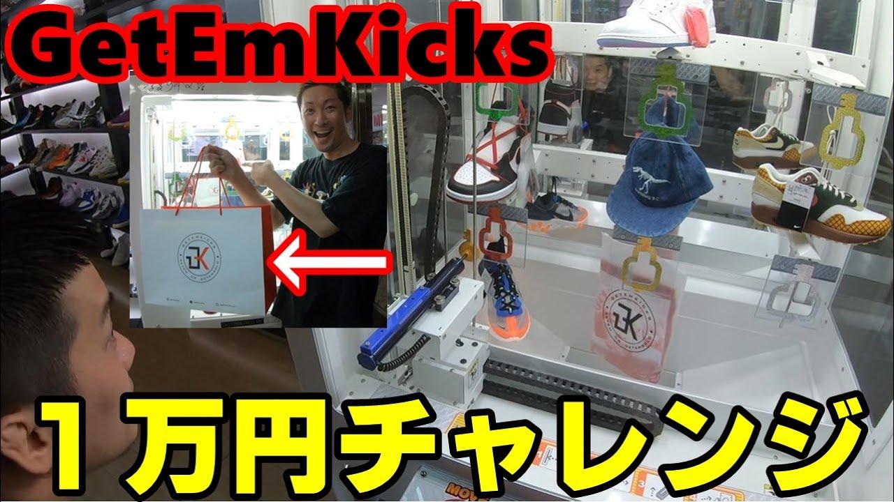 沖縄のGetEmKicks【スニーカーキーマスター】1万円チャレンジで奇跡のゲット!?