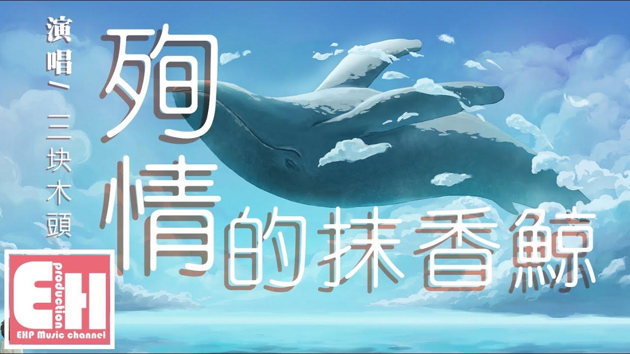 三塊木頭 - 殉情的抹香鯨『我愛的是你。可你只愛閃動的光源和自己。』【動態歌詞 Pinyin Lyrics】 - YouTube
