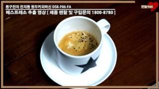 동구전자 DSK-F06-FA 커피머신기 렌탈/임대 (에…