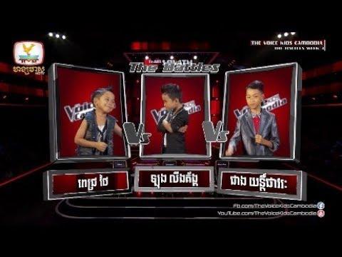 ពេជ្រ ថៃ VS លីគ័ង្គ VS យន្តិ៍ថាវរៈ - ស៊ូឃ្លាត (The Battles Week 3 | The Voice Kids Cambodia 2017)