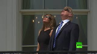 ترامب وميلانيا يستمتعان بمشاهدة كسوف الشمس!
