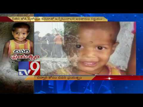 Thumbnail: Girl in Borewell : Final hope of resucue operations - TV9