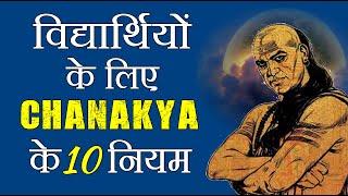 Students motivational video | motivational video for students 2018 ( Chanakya )