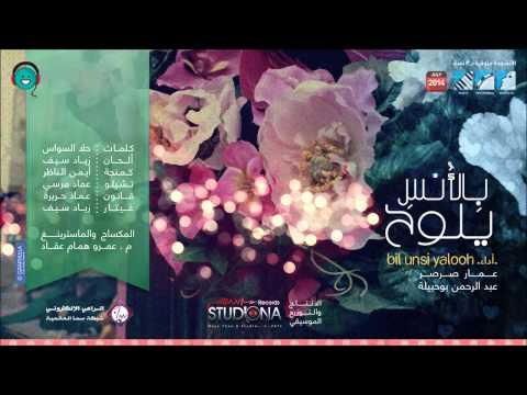 بالأنس يلوح - عمار صرصر & عبدالرحمن بوحبيله | Bil Unsi Yalooh | Official Audio