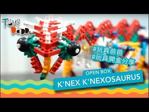 Toys Daddy 玩具爸爸 玩具開箱 Toys Review Knexosaurus Part 1 #Unbox #ToysReview