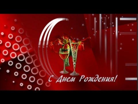 С Днем Рождения Видео поздравление мужчине - Лучшие видео поздравления в ютубе (в высоком качестве)!
