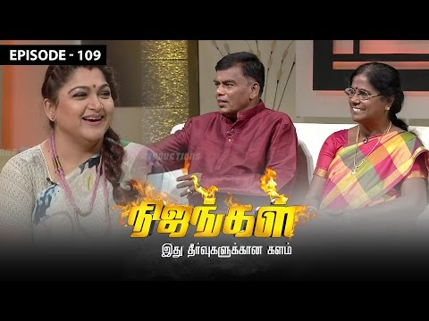 Nijangal with kushboo is a reality show to sort out untold issues. Here is the episode 109 of #Nijangal telecasted in Sun TV on 04/03/2017. Truth Unveils to Kushboo - Nijangal Highlights ... To know what happened watch the full Video at https://goo.gl/FVtrUr  For more updates,  Subscribe us on:  https://www.youtube.com/user/VisionTimeThamizh  Like Us on:  https://www.facebook.com/visiontimeindia