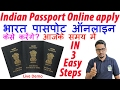 Hindi || How to apply online passport in till date?