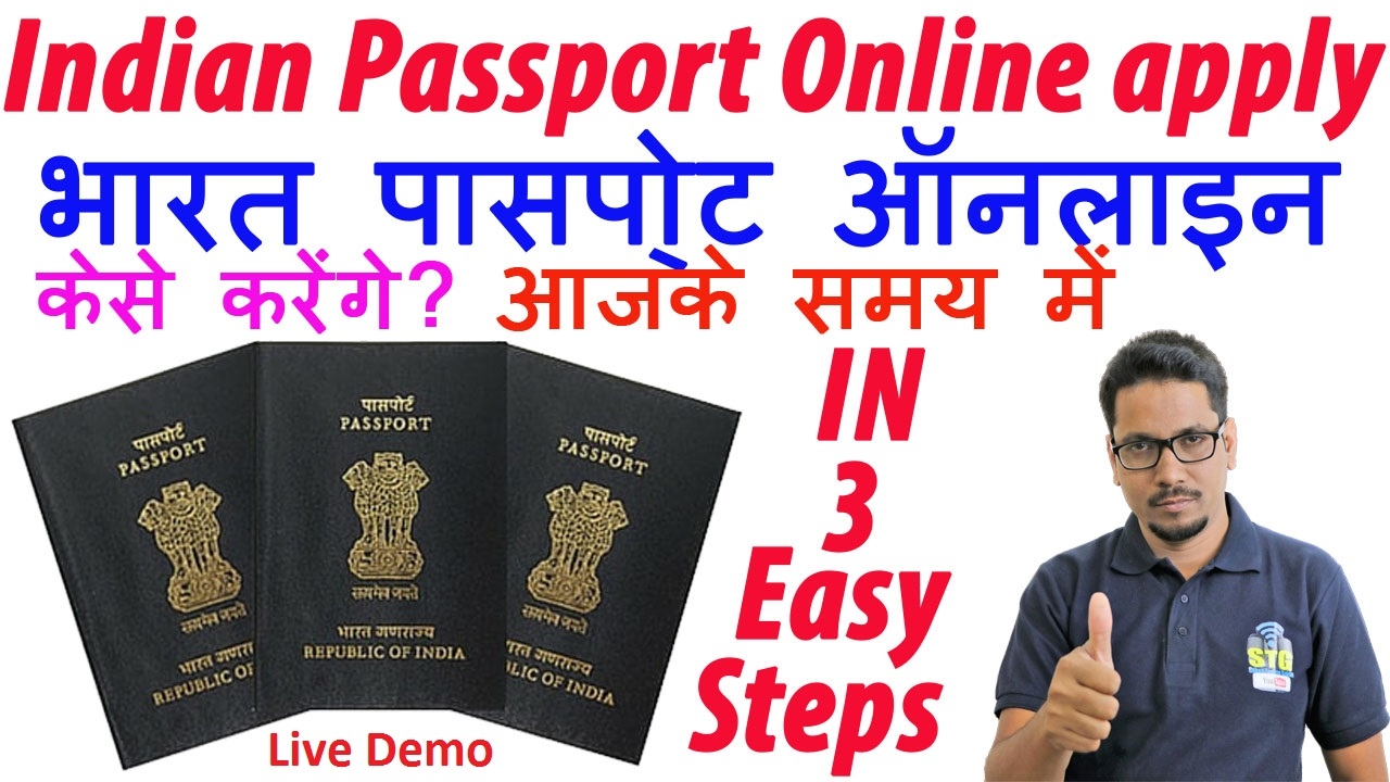 Hindi how to apply online passport in till date youtube hindi how to apply online passport in till date falaconquin