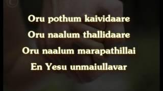 Immatum Ennai Nadathi - (Tamil of Enneolam Enne Nadathi)