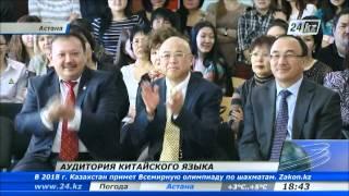 Аудитория китайского языка в ЕНУ им. Л.Н.Гумилева