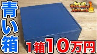 【SDBH】驚愕!1箱10万円の高級オリパを開封してみた結果!