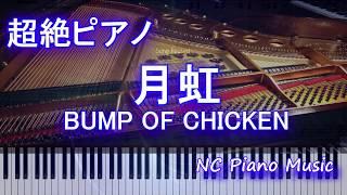 【超絶ピアノ】月虹 BUMP OF CHICKEN (からくりサーカス karakuri circus ED3)【フル full】