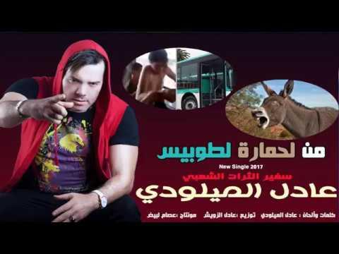 """New Single 2017 Adil El Miloudi """"من لحمارة لطوبيس"""" جديد سفير الثرات الشعبي عادل الميلودي"""