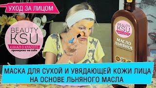 Питание кожи лица. Увлажнение кожи лица (льняное масло, желток, мед). Уход за лицом Beauty Ksu(Подписаться на канал: https://goo.gl/EYpsxS Мой Instagram #beautyksu : https://goo.gl/zi8ZoL Льняное масло хорошо ухаживает за кожей..., 2015-06-25T13:03:14.000Z)