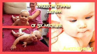 Массаж спины детям от 3-х месяцев