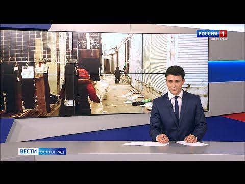 Вести-Волгоград. Выпуск 19.02.20 (14:25)