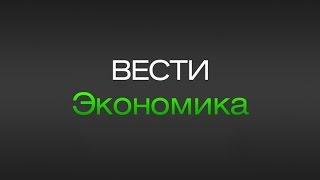 Экономика. Курс дня, 30 июля 2015 года(Что будет делать Россия в случае падения нефтяных котировок ниже 40 долларов за баррель? Агентство Bloomberg..., 2015-07-30T20:30:10.000Z)
