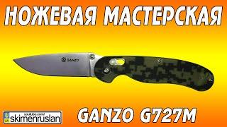 НОЖЕВАЯ МАСТЕРСКАЯ - Ganzo G727M