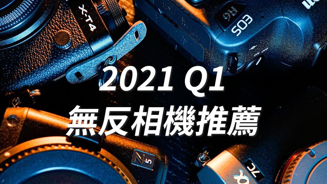 《無反推薦》2021 Q1 無反相機推薦│新手必看【相機王】