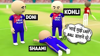 3D ANIM COMEDY - CRICKET || INDIA VS WESTINDIES WORLD CUP FINAL || LAST OVER
