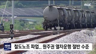 2019. 11. 20 [원주MBC] 철도노조 파업..…