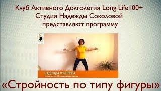 Видеокурс Стройность по типу фигуры коррекция талии для женщин 50
