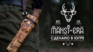 Ножи ручной работы «Mansi-Era»