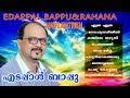 Download എടപ്പാൾ ബാപ്പു ,രഹ്ന ഹിറ്റ് മാപ്പിളപ്പാട്ടുകൾ  |Edappal Bappu and Rahana hits.. MP3 song and Music Video