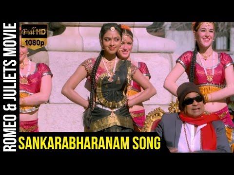 Sankarabharanam Tho Video Song | Romeo & Juliets Malayalam Movie | Allu Arjun | DSP