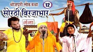 सोरठी बिर्जाभार (भाग-12)   Bhojpuri Nautanki   Bhojpuri Lokkatha   Nautanki Nach Programme