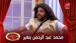 محمد عبد الرحمن يتحول بشكل غريب فى مسرح مصر