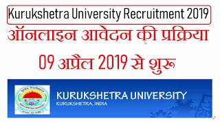 Kurukshetra University Recruitment 2019, Apply online from 9/4/2019