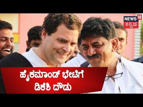 DK Shivakumar Leaves To Delhi For A Discussion With High Command; DKS To Brief Rahul On Bypolls