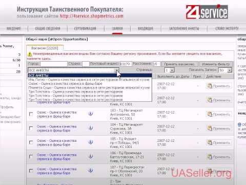 Инструкция для тайных покупателей агенства 4SERVICE.