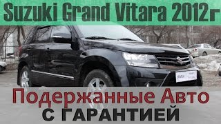 Suzuki Grand Vitara 2012, подержанный авто с гарантией!  (На продаже в РДМ-Импорт)