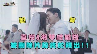 【一吻定情】直樹.湘琴結婚啦 被刪除片段終於釋出了
