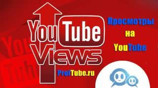 Просмотры на YouTube. Как получить больше просмотров на YouTube [Prof YouTube]