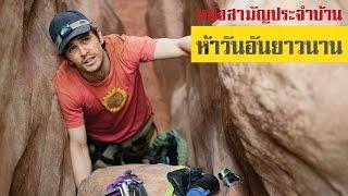 กดติดตามช่อง Fan Page: https://www.facebook.com/NungSamun.PrajumBan...