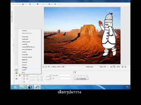 การสอนทำโปรแกรมแต่งรูปจาก Photo scape