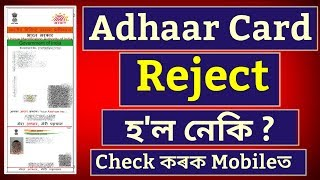 Aadhar Card Reject হল নেকি ?    Check Aadhar Card Status Online   Assam Aadhaar Card   Aadhaar Card