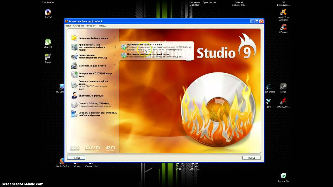 Скачать ashampoo burning studio 9 rus
