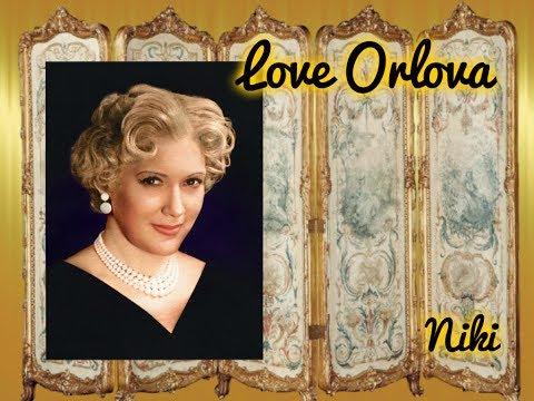 Love Orlova    ( Любовь  Орлова )