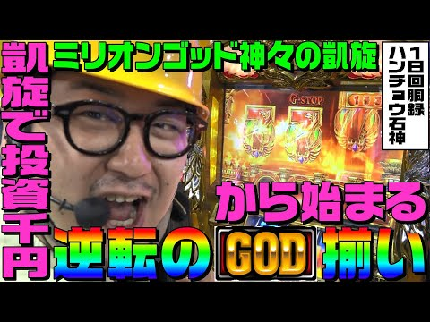 ゴッド凱旋で投資千円から始まる逆転のGOD揃い|1GAMEハンチョウ石神#30 - 동영상